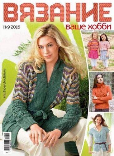 Вязание - ваше хобби №9, Сентябрь 2016