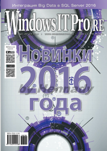 Windows IT Pro/RE №8, август 2016