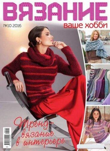 Вязание - ваше хобби №10, Октябрь 2016