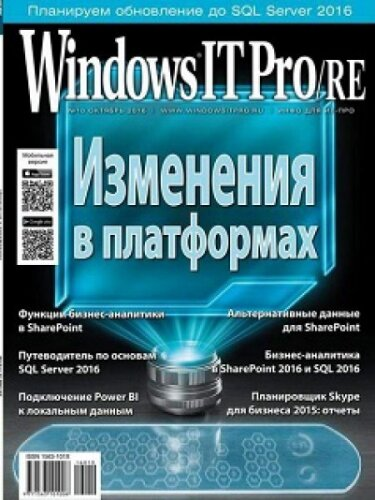 Windows IT Pro/RE №10, октябрь 2016