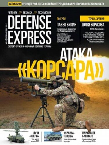 Defense Express №9-10, сентябрь-октябрь 2016
