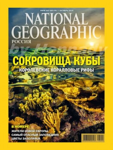 National Geographic №10, октябрь 2016 Россия