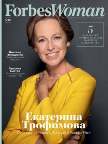 Forbes Woman №3, Осень 2016