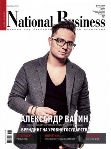 National Business Октябрь 2016