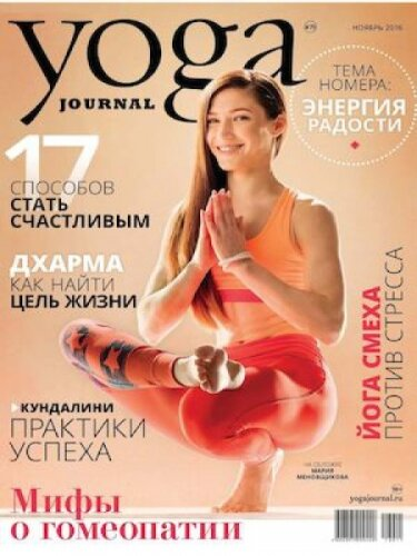 Yoga Journal №79, ноябрь 2016 Россия