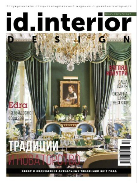 ID Interior Design №12-1, Декабрь-Январь 2016-2017