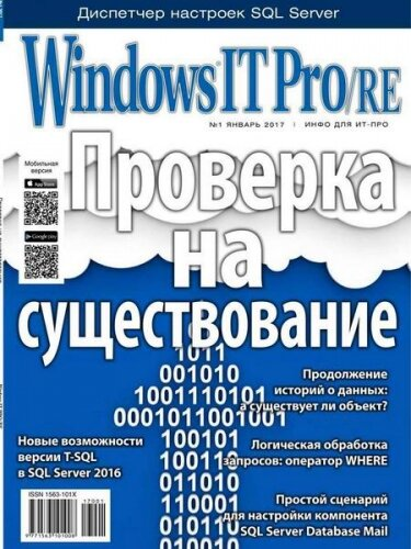 Windows IT Pro/RE №1, январь 2017