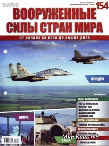 Вооруженные силы стран мира №154, 2016 - Армия Словакии