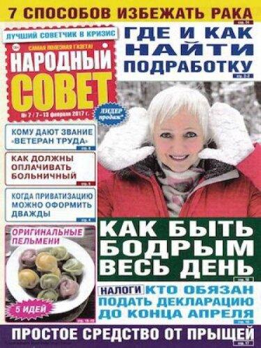 Народный совет №7, февраль 2017 - Как быть бодрым весь день