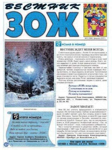 Вестник ЗОЖ №3, февраль 2017 - Вестник ждет всегда меня
