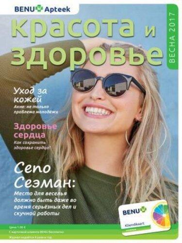 Журналы про здоровье читать онлайн бесплатно без регистрации ... 49b211a5ee4