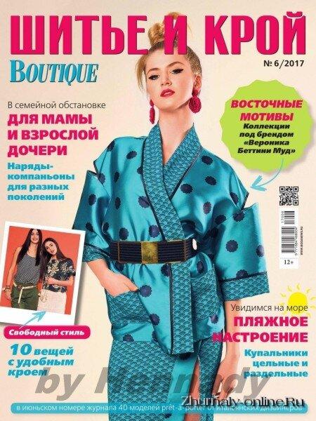 80df0435299b Журнал ШИК шитье и крой читать онлайн
