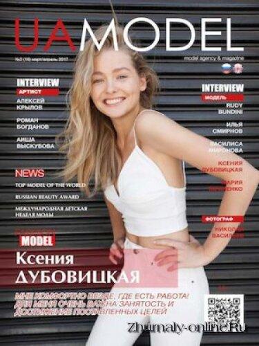 UaModel №20, март - апрель 2017 - Ксения Дубовицкая
