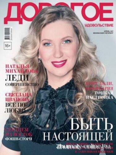 Дорогое удовольствие, апрель 2017 Москва - Санкт-Петербург - Быть настоящей