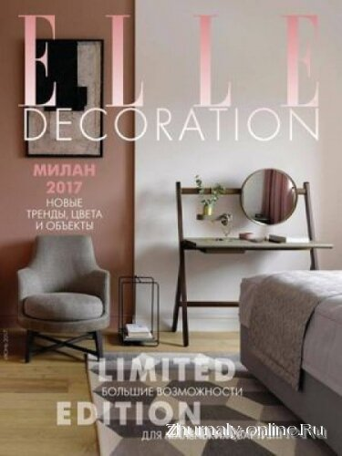 Elle Decoration №6, июнь 2017