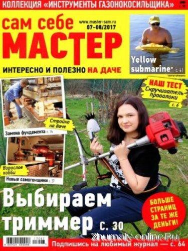 ЖЕНСКИЕ ЖУРНАЛЫ   Журналы   Журнал советов · Сам себе мастер №7-8, июль -  август 2017 c593c2a4e40
