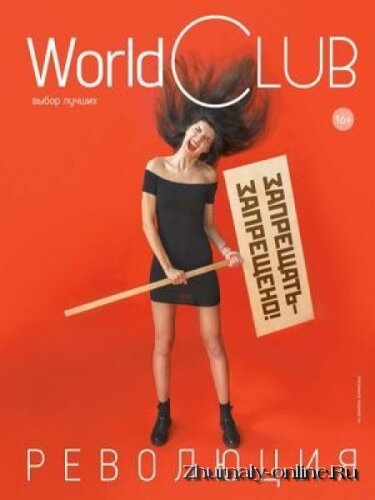 World Club, осень 2017