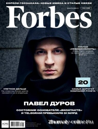 Forbes №3, март 2018